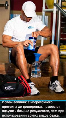 Употребление сывороточного белка перед тренировкой