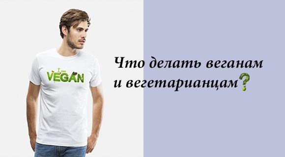 веган