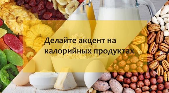 высококалорийные продукты питания