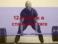12 самых частых ошибок в становой тяге среди мужчин